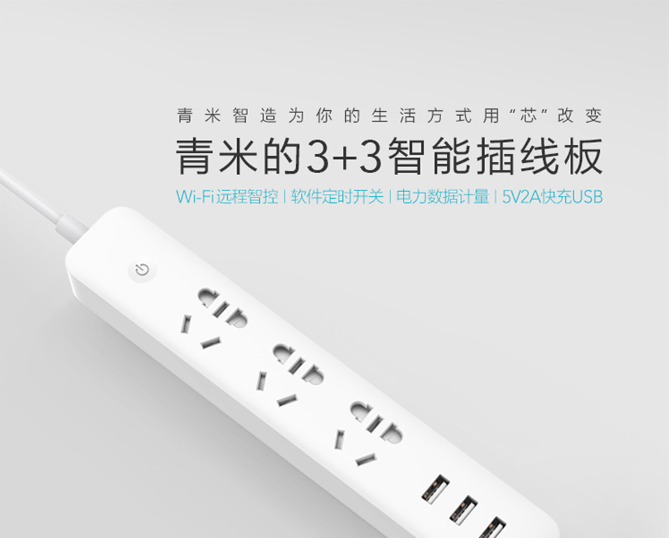 Original Xiaomi Mi Smart Power Strip with 3 USB Ports WiFi Wireless Home APP Remote Control Timing Switch Socket Plug 1.8m Long (1)