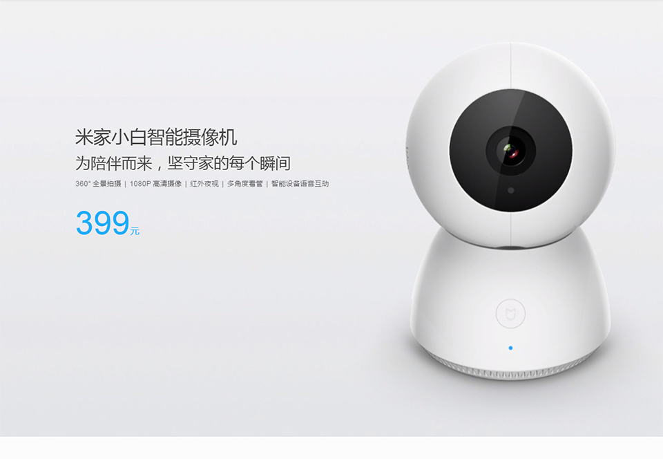 Xiaomi Mi MIJIA 1080P Smart Home Dome IP Camera Phone WiFi APP Remote Control (1)